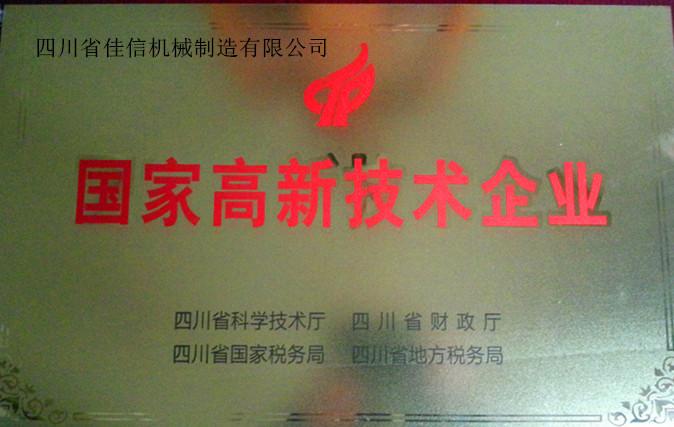 四川省佳信机械制造有限公司