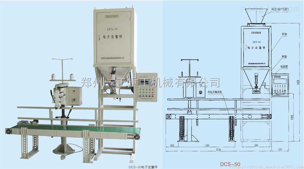 郑州一正重工肥料包装秤非常好用有机肥全自动包装称生产线