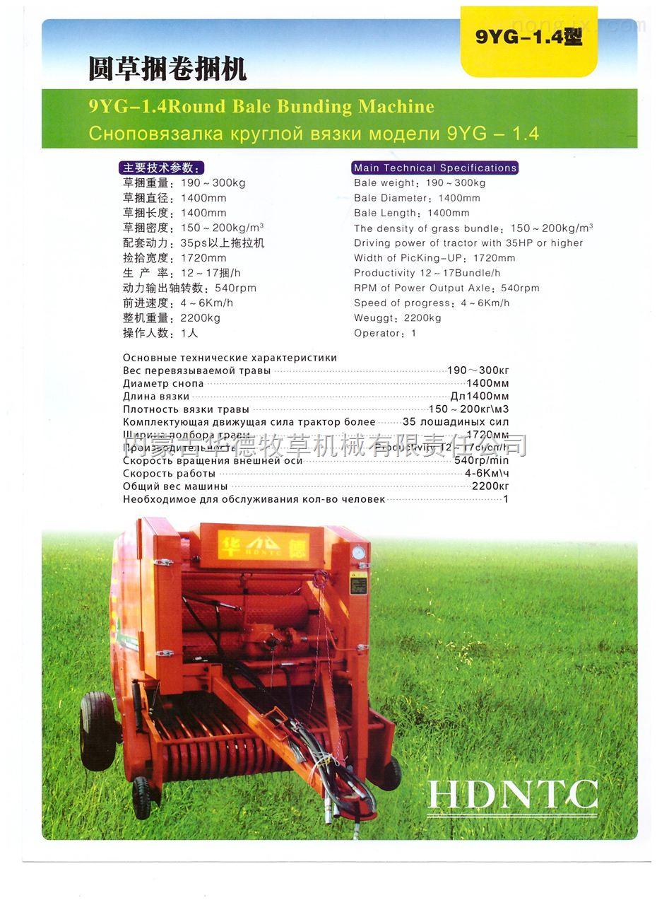 9YG-1.4型圆草捆卷捆机