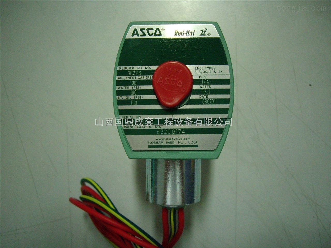 美国ASCO电磁阀VCEFG551H417