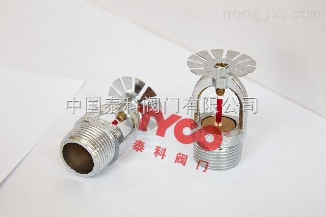 TY-ZSTX下垂型洒水喷头 泰科消防洒水喷头