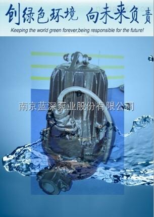 南京蓝深制泵WQ40-10-2.2污水潜水泵