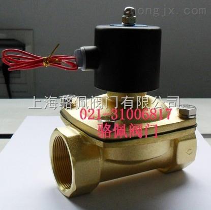 黄铜电磁阀2W
