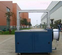 供应YZJ丙烯增强型全自动打包带机