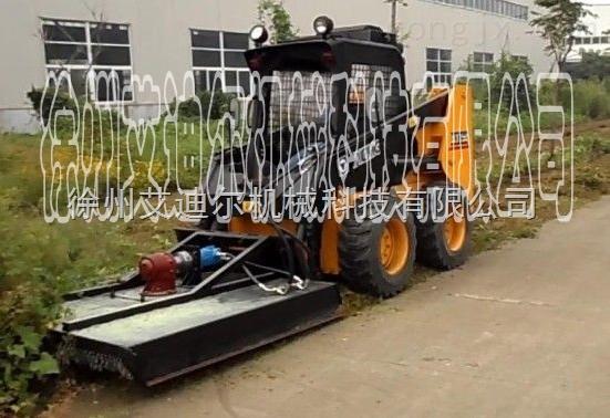 割草机——滑移装载机辅具