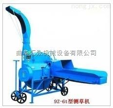 9z-9c铡草机,青贮铡草机,养牛专用铡草机