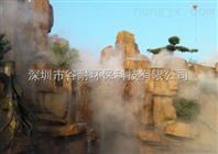 假山公园造雾设备