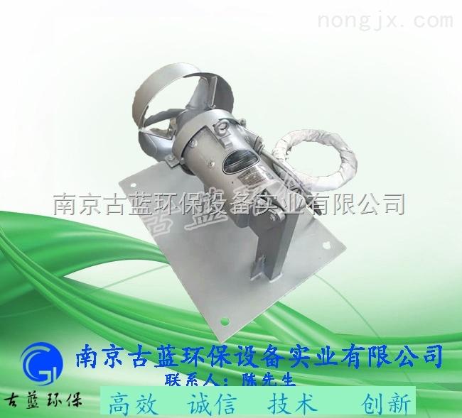 南京古蓝厂家销售QJB1.5/6-260/3-980铸件式潜水搅拌机污水搅拌器