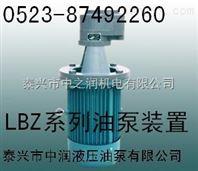 LBZ-20,LBZ-25,LBZ-32,LBZ-40,LBZ-50立式油泵电机装置