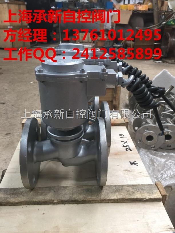 BZBSF-65防爆不锈钢电磁阀