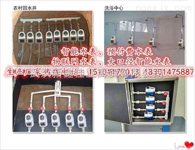 丽江插卡水表/丽江一卡通冷热水表报价