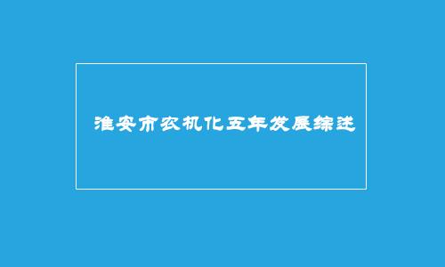 淮安市亚洲城娱乐ca88化五年发展综述