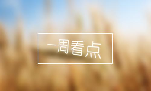 【一周看点】农业绿色精准发展 ca88娱乐平台转型升级创新