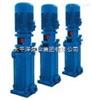 65DL30-16*10DL立式多级分段式离心泵
